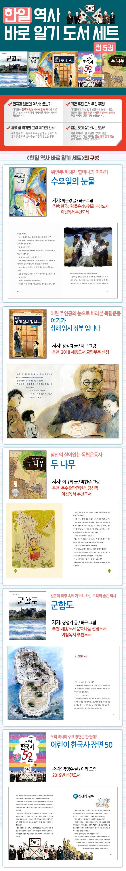 한일 역사 바로 알기 도서 세트(전5권) 도서 상세이미지