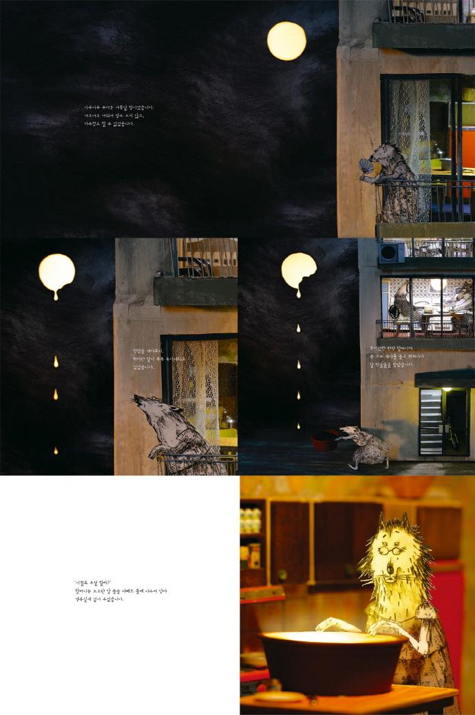 달 샤베트(그림책이 참 좋아 19) 도서 상세이미지