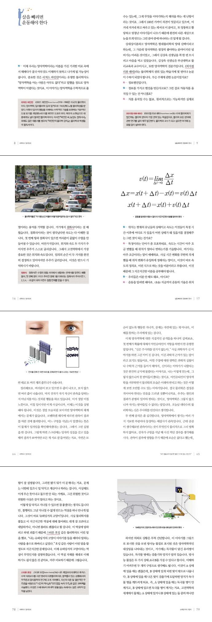 과학하고 앉아있네. 3: 김상욱의 양자역학 콕 찔러보기 도서 상세이미지