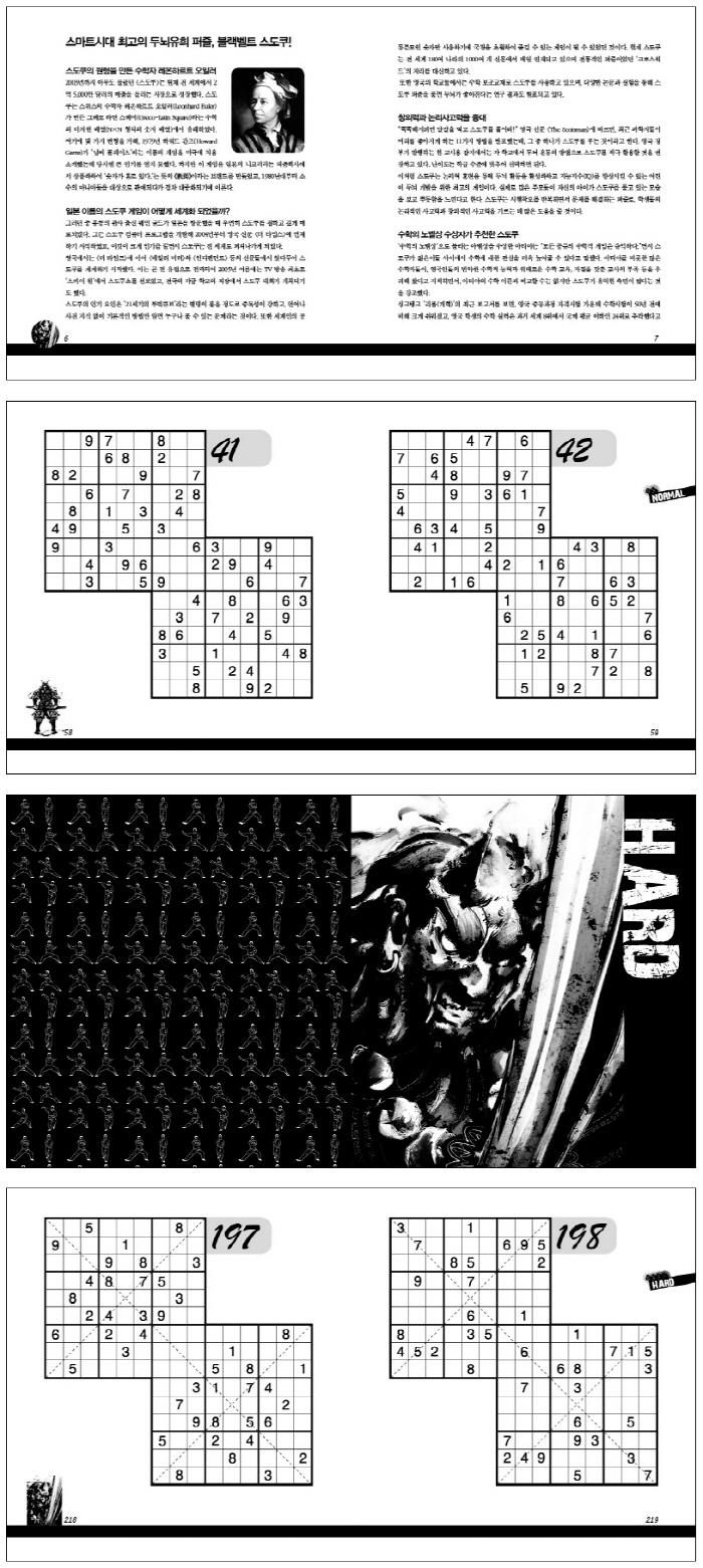 Blackbelt Sudoku. 1: 결합형(매일매일 두뇌 트레이닝) 도서 상세이미지
