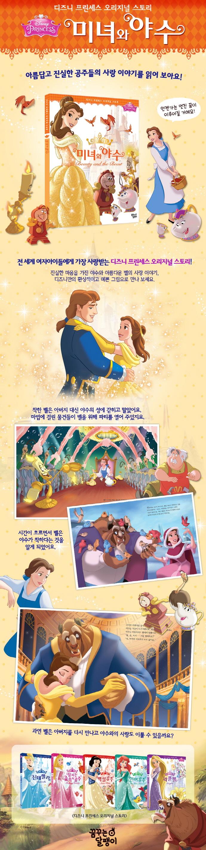 미녀와 야수(디즈니 프린세스 오리지널 스토리)(양장본 HardCover) 도서 상세이미지