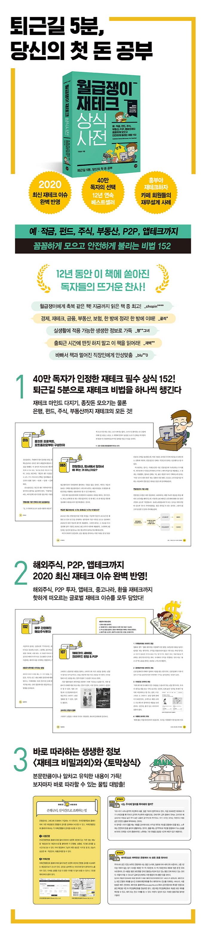 월급쟁이 재테크 상식사전(개정판) 도서 상세이미지