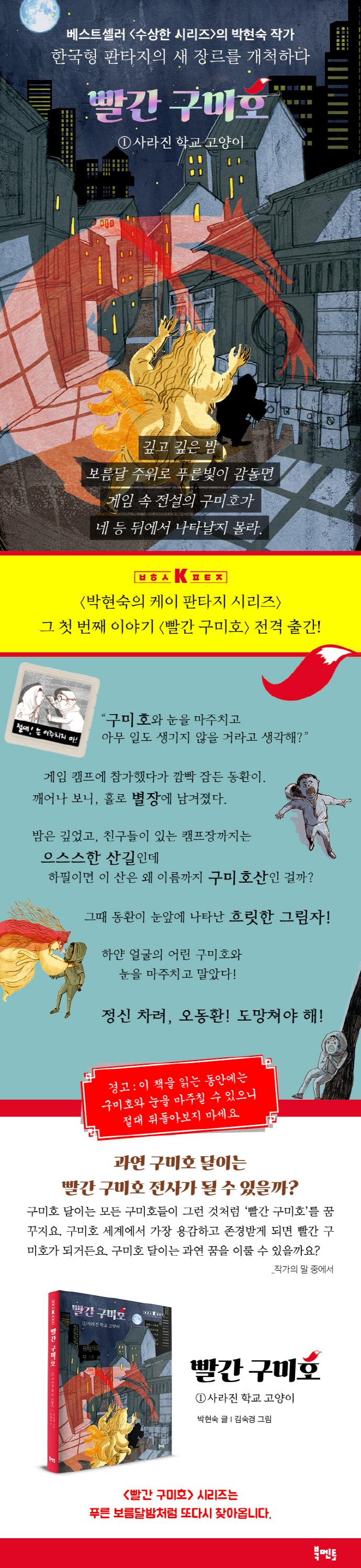 빨간 구미호. 1: 사라진 학교 고양이(양장본 HardCover) 도서 상세이미지