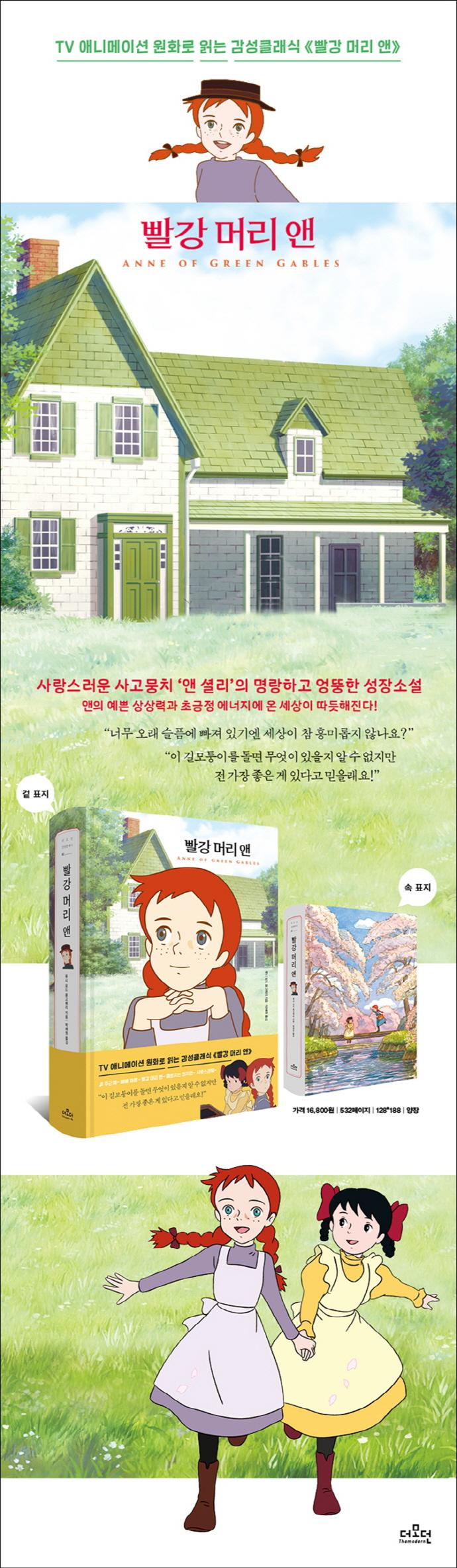 빨강 머리 앤(더모던 감성클래식 2)(양장본 HardCover) 도서 상세이미지