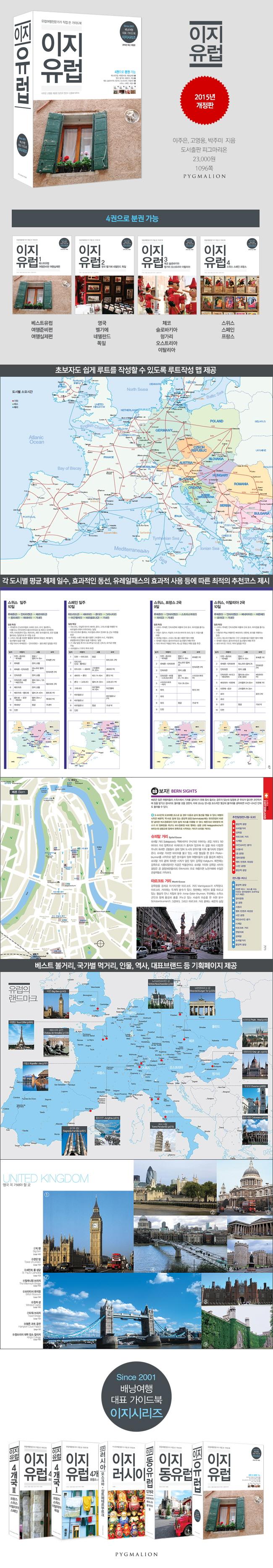 이지 유럽(2015)(개정판)(이지시리즈) 도서 상세이미지