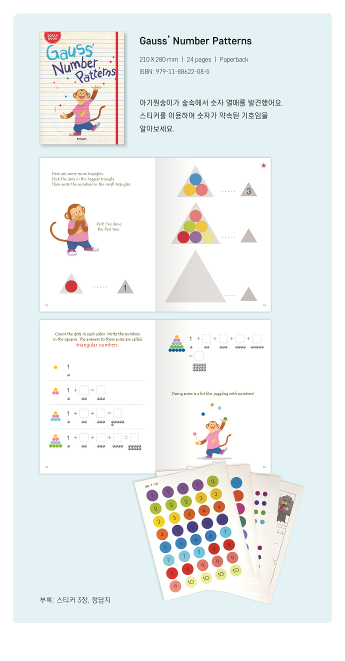 Gauss' Number Patterns(Story Book)(Paperback) 도서 상세이미지