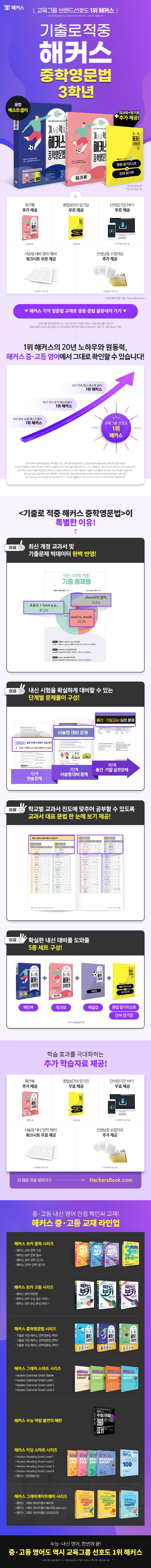 중학영문법 3학년+워크북+해설집 세트(기출로 적중 해커스)(전4권) 도서 상세이미지