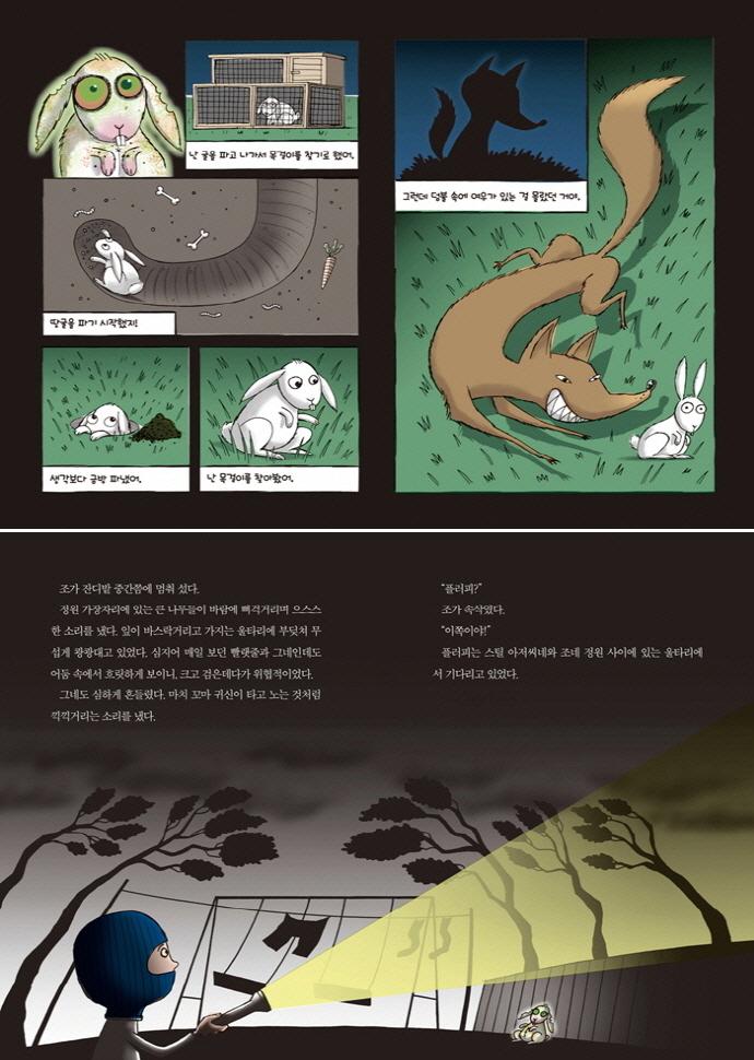 좀비 펫. 5: 초조한 토끼의 요구 도서 상세이미지