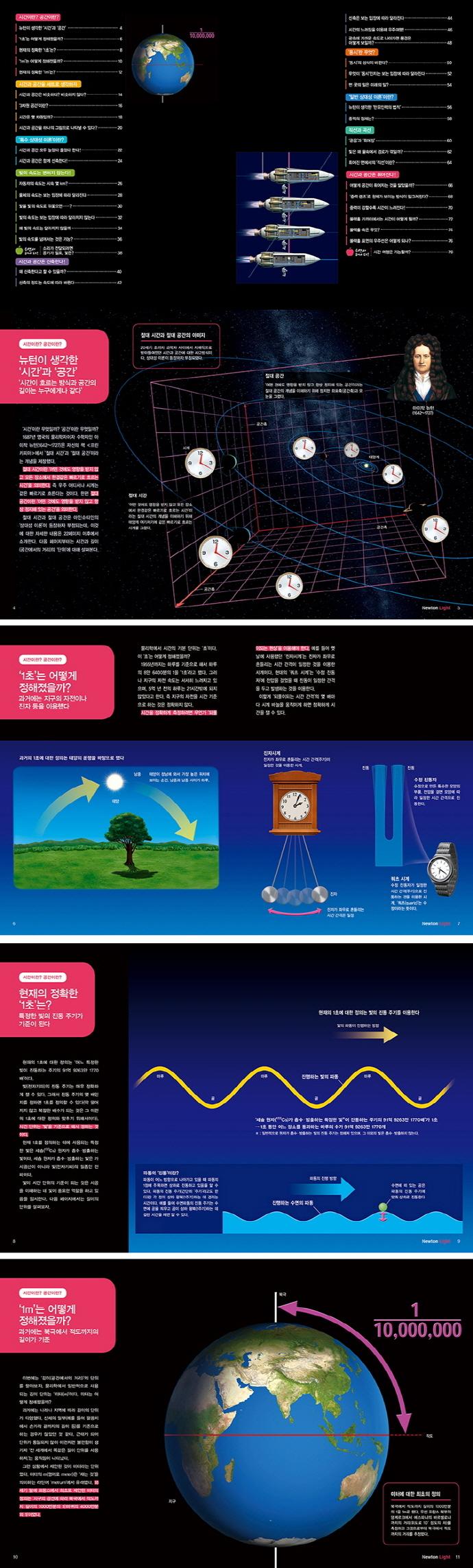 상대성 이론(뉴턴 라이트 시리즈) 도서 상세이미지