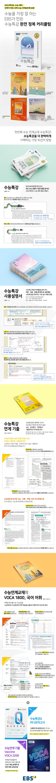 고등 국어영역 문학(2021)(2022 수능대비)(EBS 수능특강 사용설명서) 도서 상세이미지