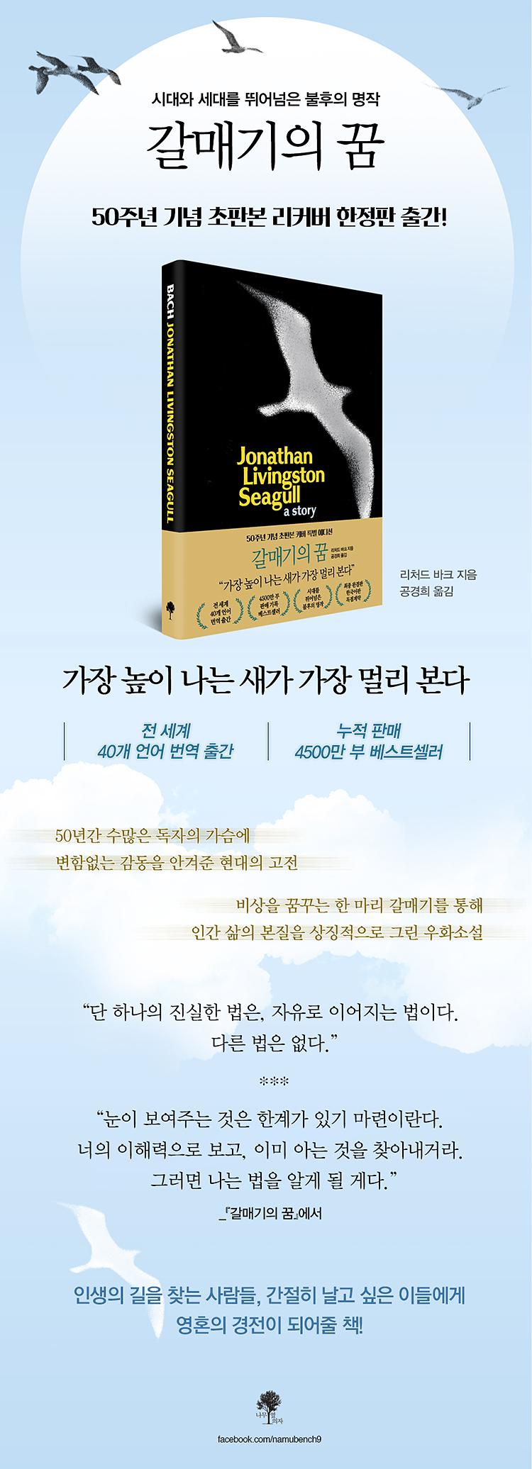 갈매기의 꿈(초판본)(50주년 기념 초판본 커버 특별 에디션)(양장본 HardCover) 도서 상세이미지