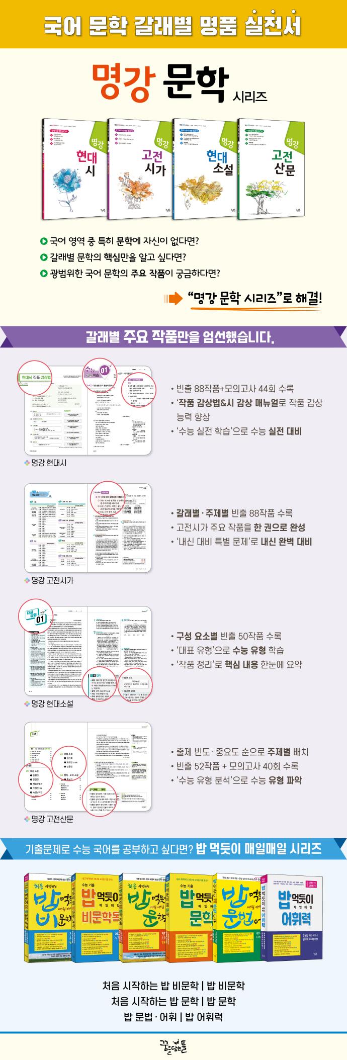 고등 고전산문(2021)(명강)(명강 문학 시리즈) 도서 상세이미지