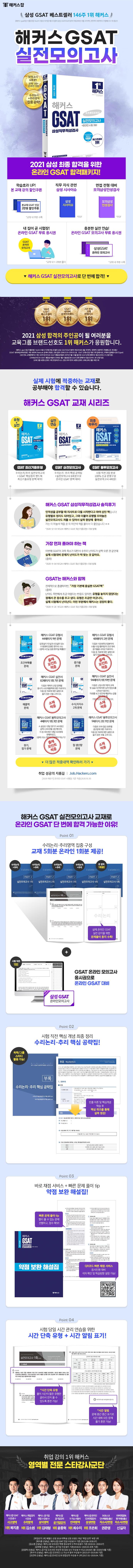 해커스 GSAT 삼성직무적성검사 실전모의고사(2021) 도서 상세이미지