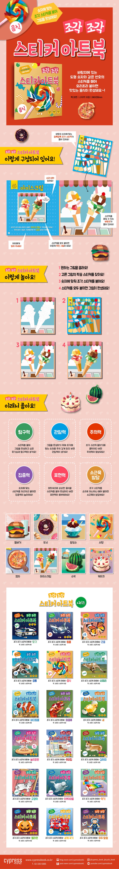 조각 조각 스티커 아트북: 음식 도서 상세이미지