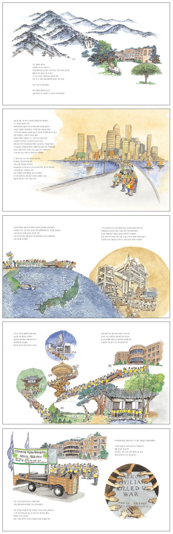 평화의 돌(도토리숲 평화책)(양장본 HardCover) 도서 상세이미지