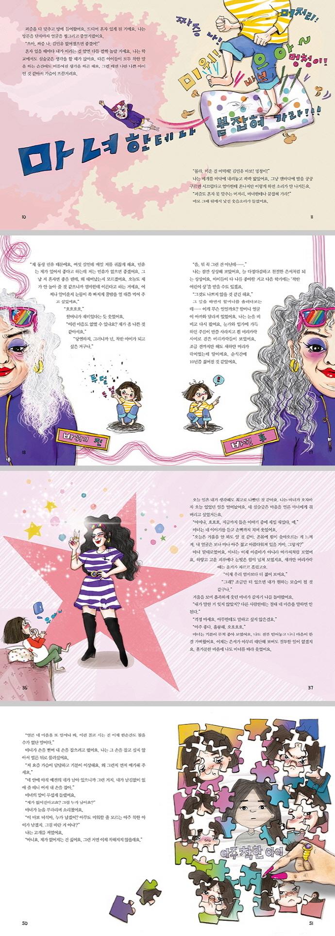 심술 먹는 마녀(좋은책어린이 저학년문고 121) 도서 상세이미지
