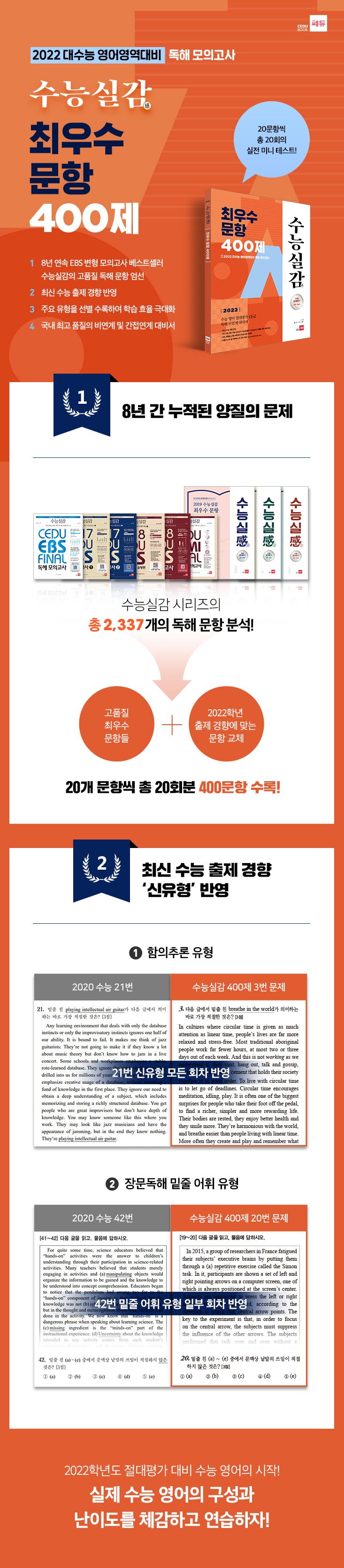 고등 영어 최우수 문항 400제(2022 수능대비)(수능실감) 도서 상세이미지