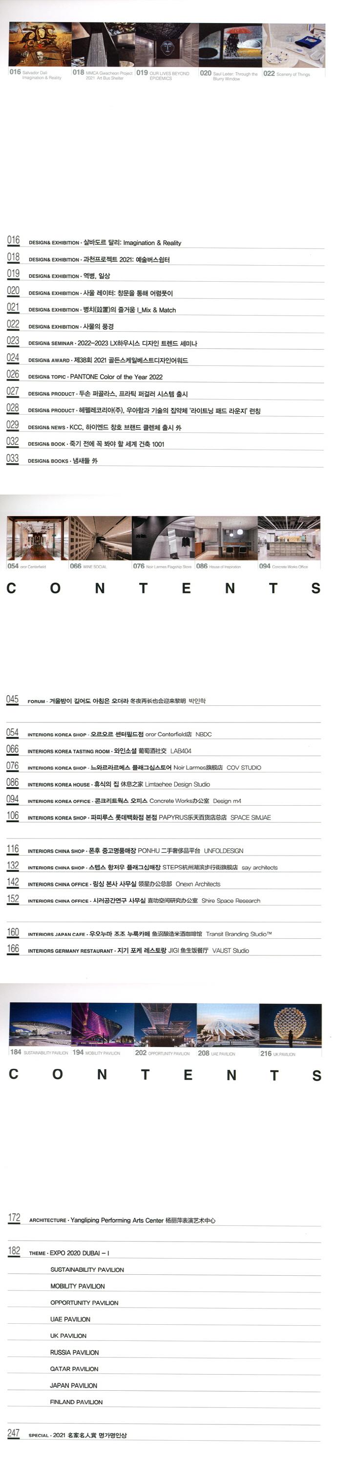 월간 인테리어(2021년 1월호) 도서 상세이미지