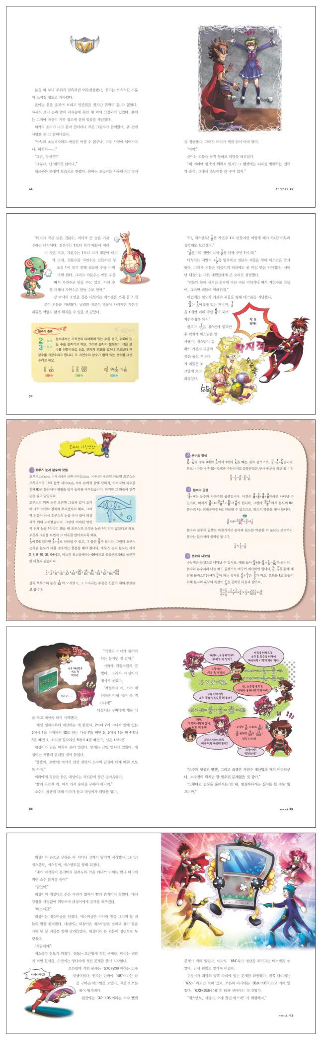 수학전대 매스레인저. 2(워크북1권포함) 도서 상세이미지