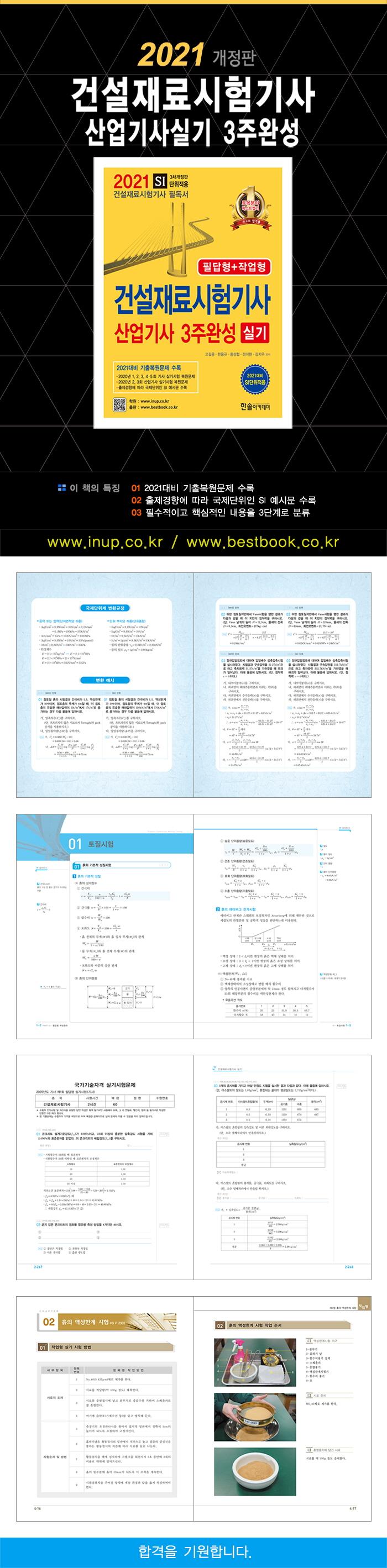 건설재료시험기사 산업기사 3주완성 실기 필답형+작업형(2021)(개정판) 도서 상세이미지