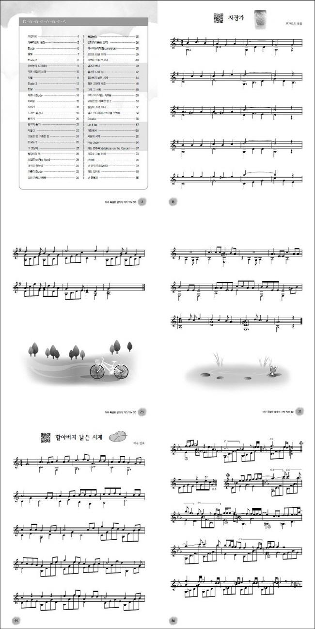 클래식 기타 음악