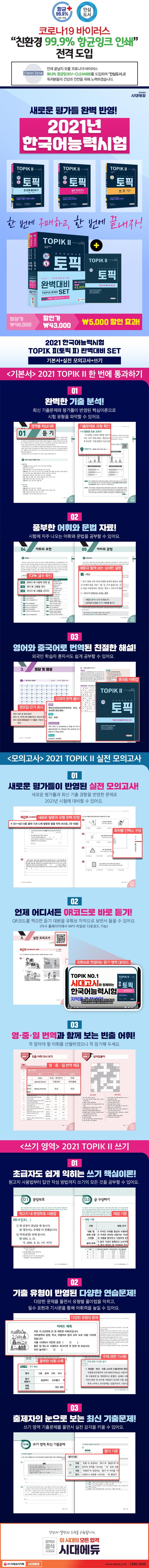 한국어능력시험 TOPIK 2(토픽 2) 완벽대비(기본서+실전 모의고사+쓰기)세트(개정판 5판)(전3권) 도서 상세이미지