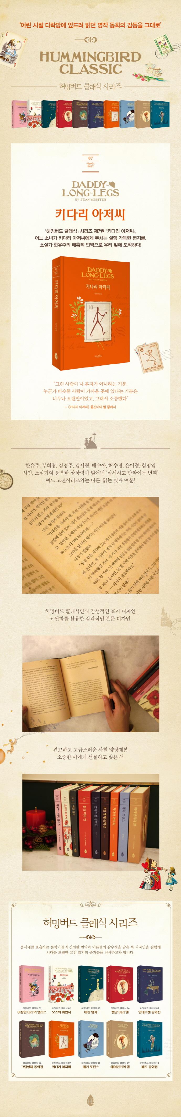키다리 아저씨(허밍버드 클래식 7)(양장본 HardCover) 도서 상세이미지