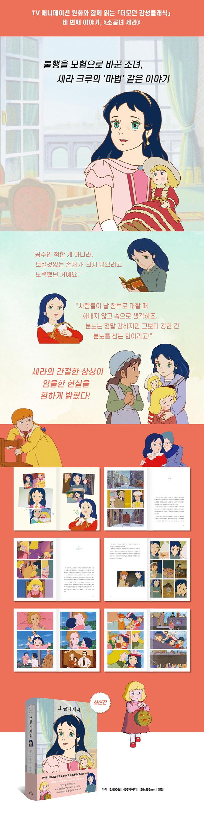소공녀 세라(더모던감성클래식 4)(양장본 HardCover) 도서 상세이미지