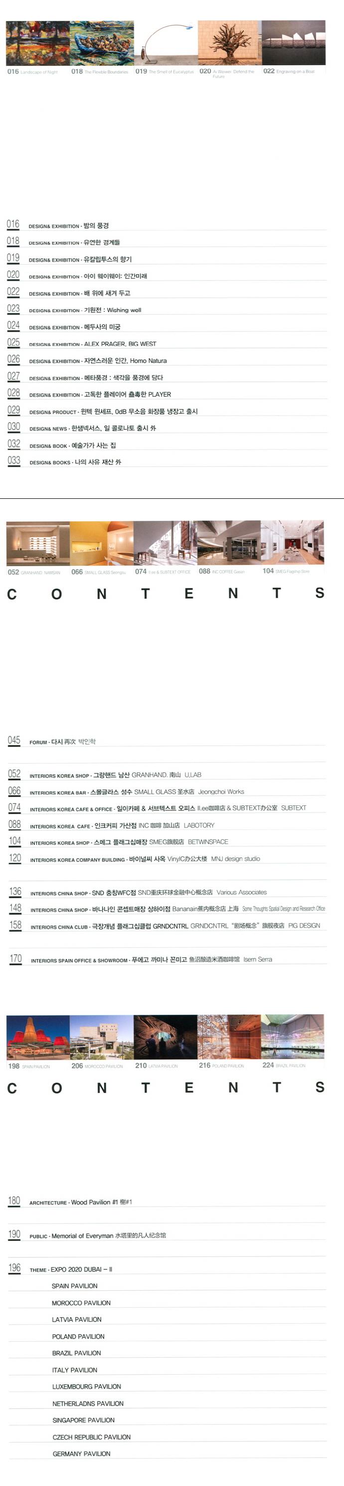 월간 인테리어(2021년 2월호) 도서 상세이미지