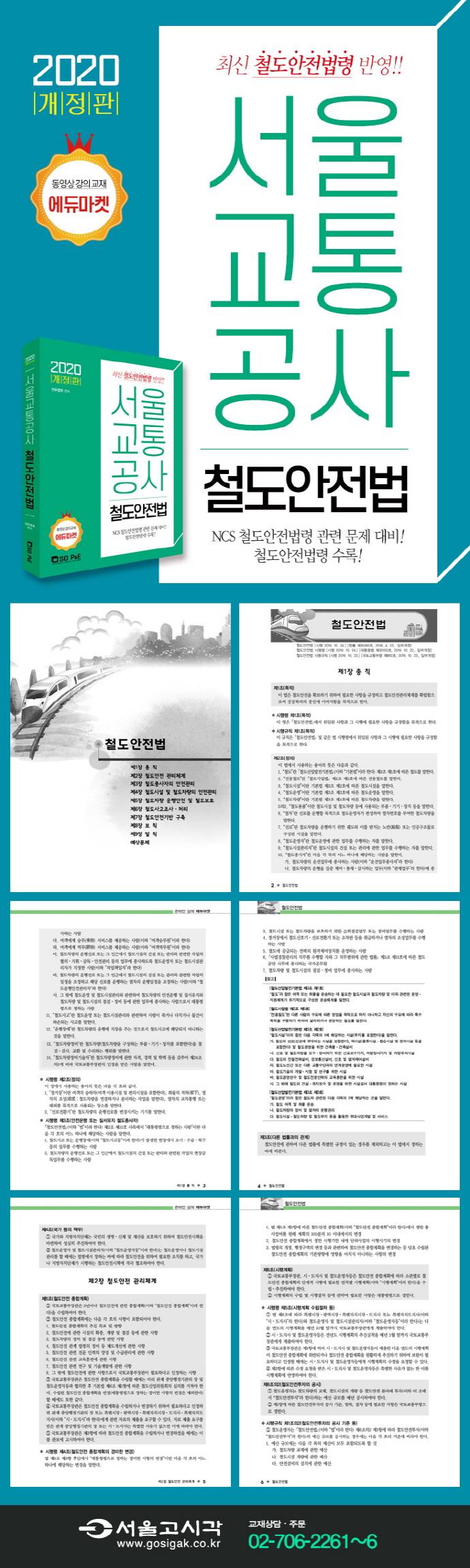 서울교통공사 철도안전법(2020) 도서 상세이미지