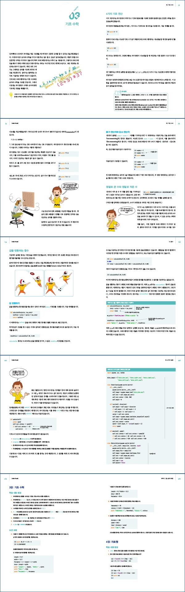 헬로! 파이썬 프로그래밍(개정증보판)(위키북스 프로그래밍 & 프랙티스 시리즈 12) 도서 상세이미지