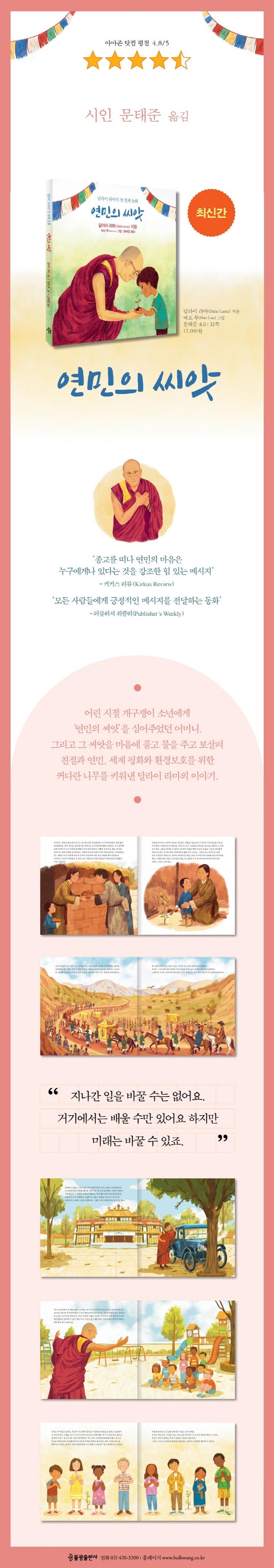 연민의 씨앗(양장본 HardCover) 도서 상세이미지