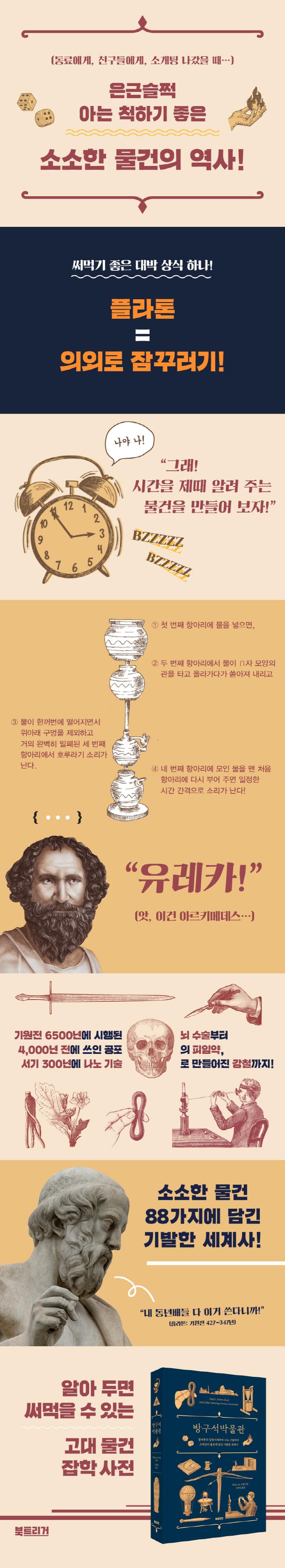 방구석 박물관(양장본 HardCover) 도서 상세이미지