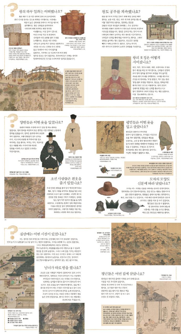 조선시대 사람들은 어떻게 살았나요?(민본 국가를 꿈꾼 조선 1)(양장본 HardCover) 도서 상세이미지