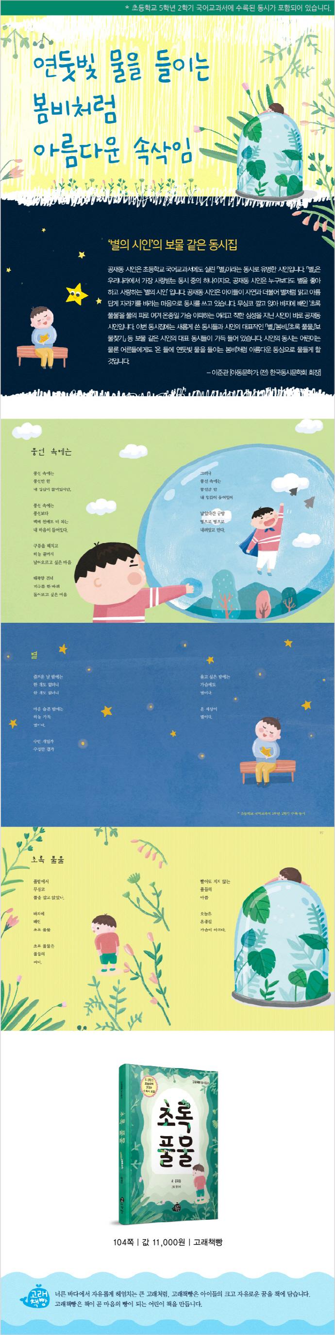 초록 풀물(고래책빵 동시집 2)(양장본 HardCover) 도서 상세이미지