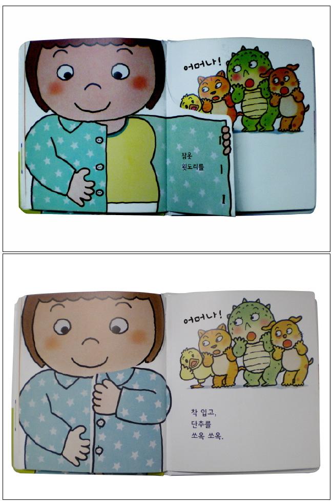 쏘옥 옷입기 놀이(개정판)(아기놀이책 9) 도서 상세이미지
