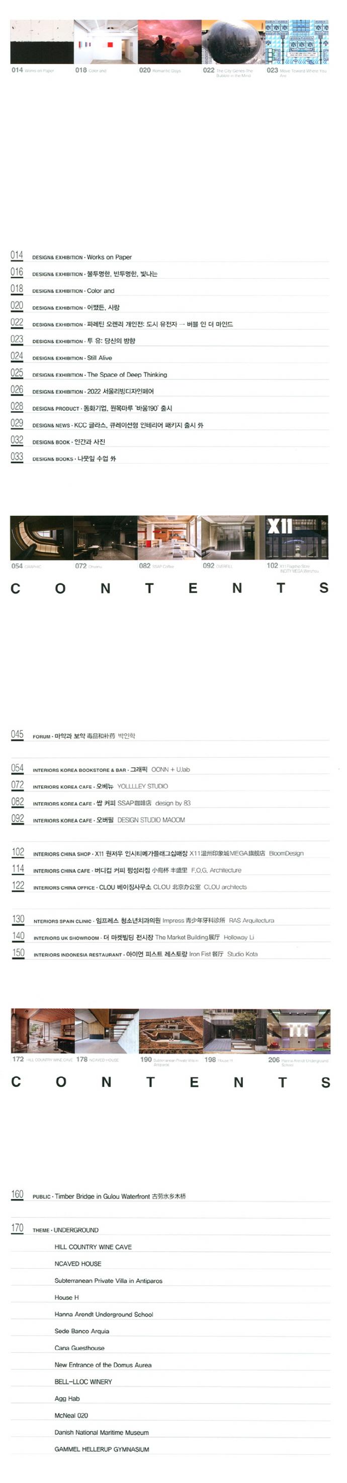 월간 인테리어(2021년 4월호) 도서 상세이미지