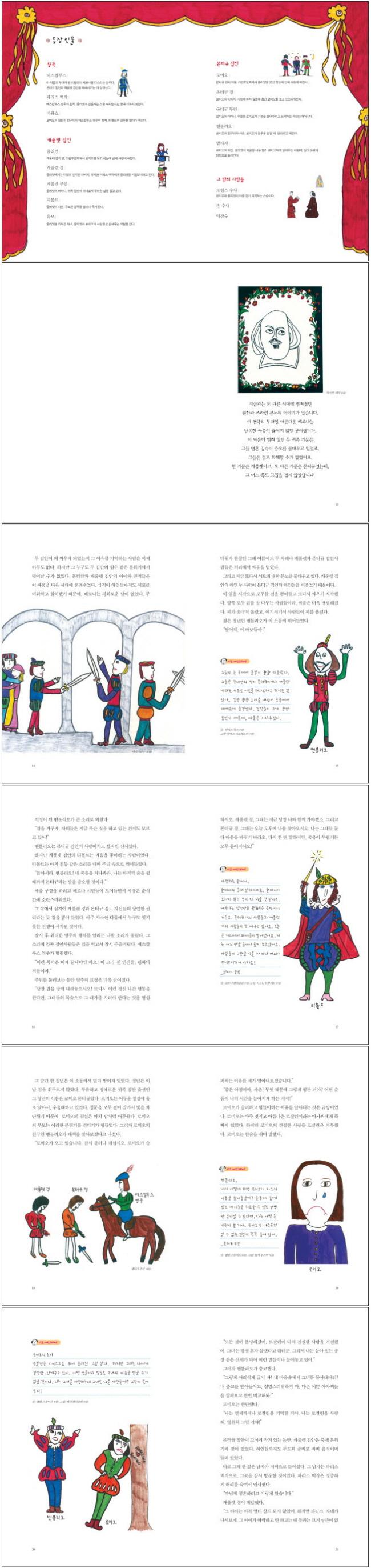 어린이를 위한 로미오와 줄리엣(셰익스피어는 재밌다) 도서 상세이미지