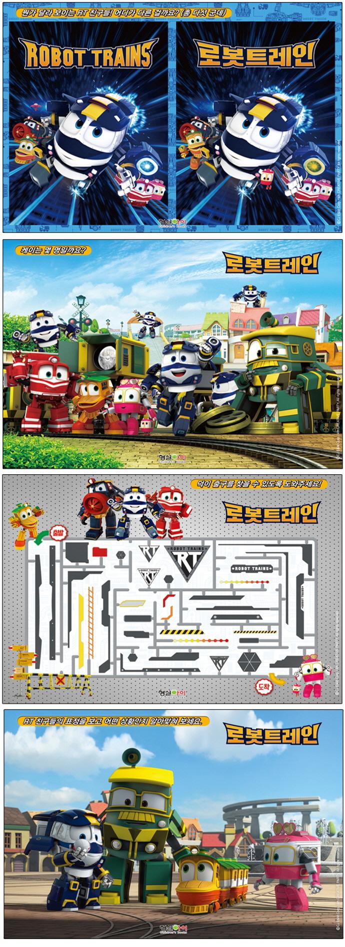 로봇트레인 CQ 퍼즐 놀이 가방(퍼즐) 도서 상세이미지