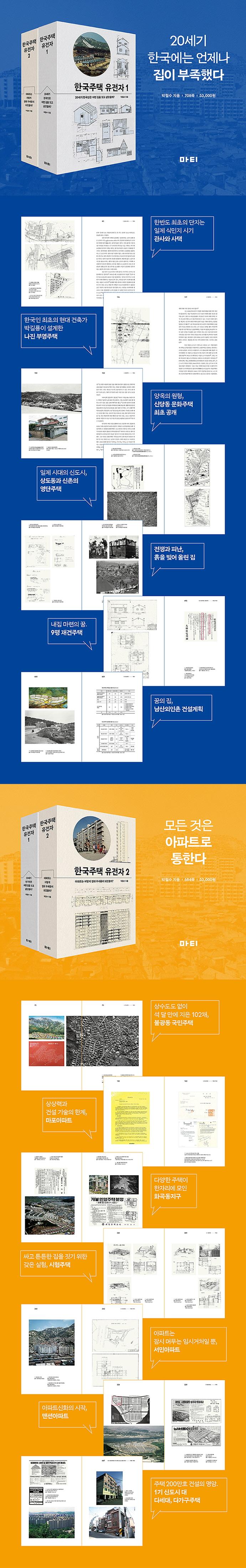 한국주택 유전자. 1 도서 상세이미지