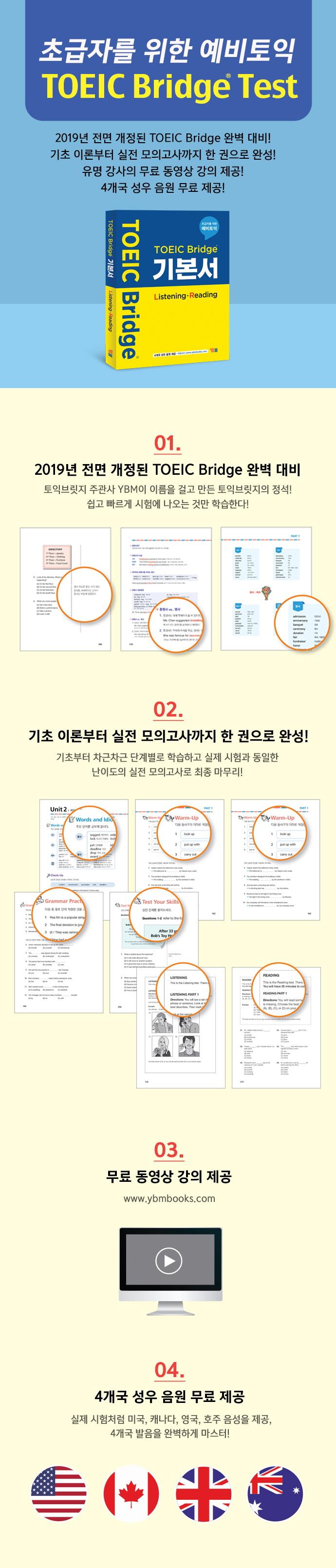 TOEIC Bridge 기본서 (Listening - Reading)(CD1장포함) 도서 상세이미지