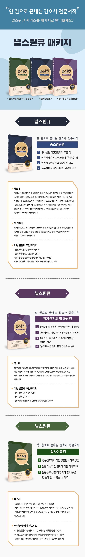 널스원큐 시리즈 세트(전3권) 도서 상세이미지