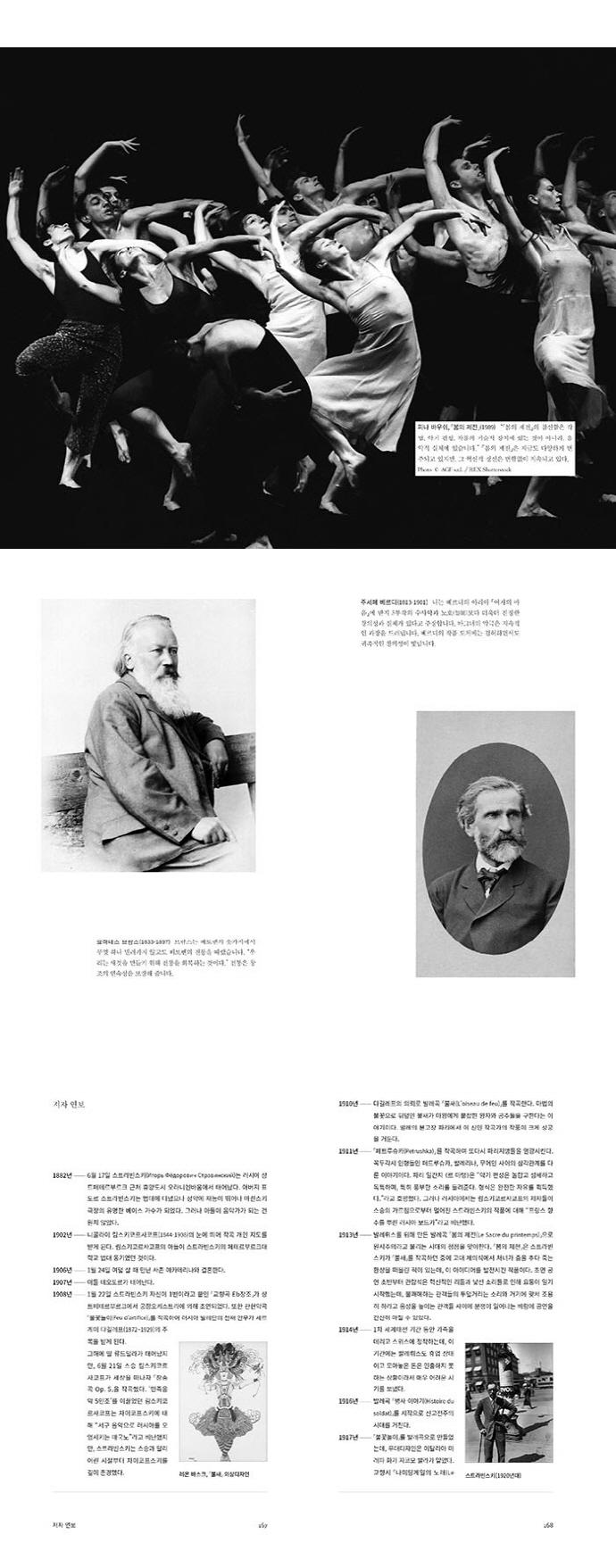 음악의 시학(민음 생각 4) 도서 상세이미지