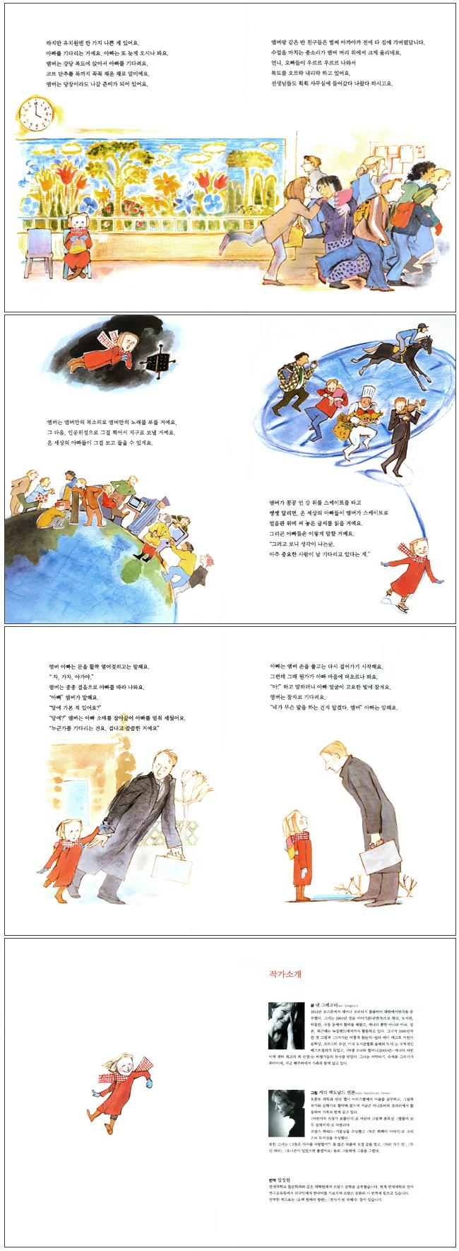 아빠는 언제와(하늘나무 시리즈 8)(양장본 HardCover) 도서 상세이미지