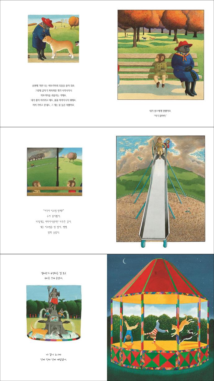 공원에서(웅진 세계그림책 213)(양장본 HardCover) 도서 상세이미지