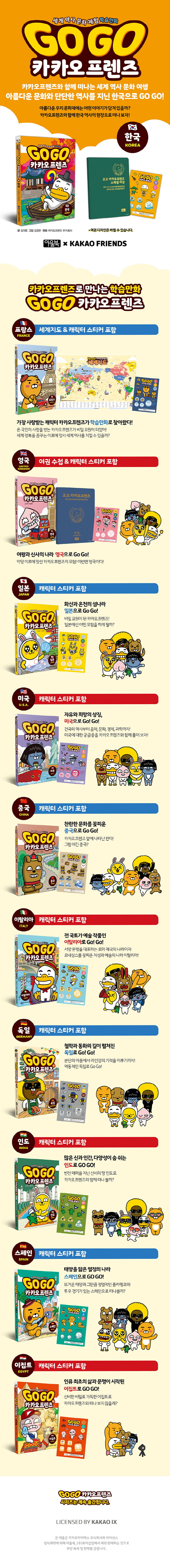Go Go 카카오프렌즈. 11: 한국(부록: 스티커 1장 + 스페셜 여권) 도서 상세이미지