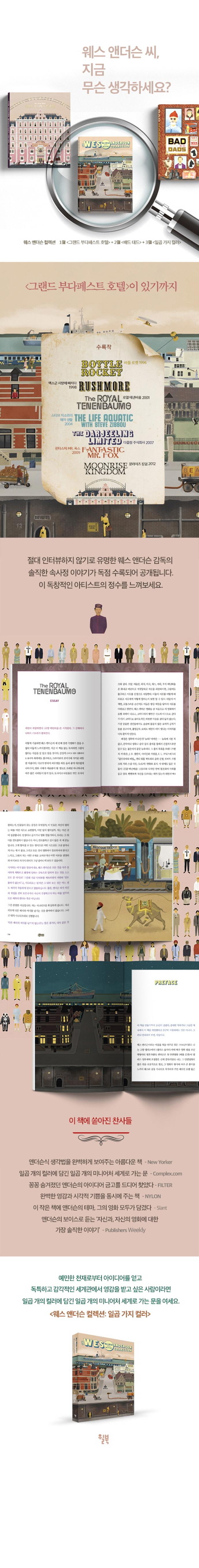 일곱 가지 컬러(웨스 앤더슨 컬렉션) 도서 상세이미지