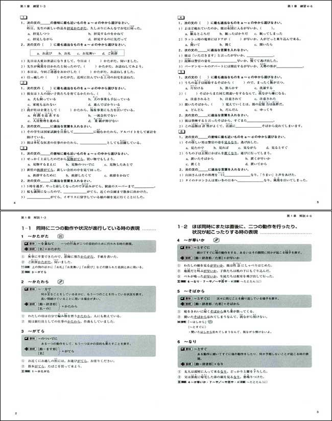 완전마스터 1급 일본어능력시험 문법문제대책(개정판) 도서 상세이미지