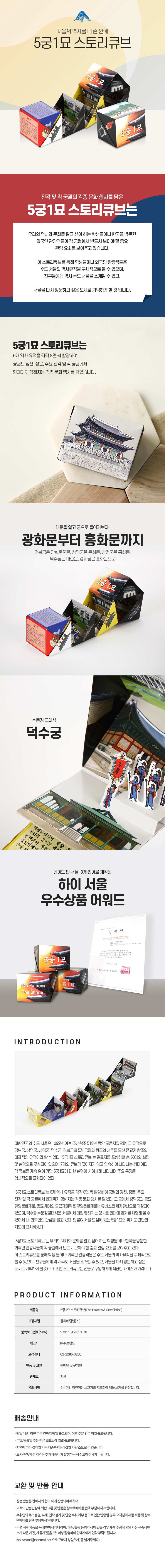 Five Palaces & One Shrine(5궁1묘 스토리큐브) 도서 상세이미지