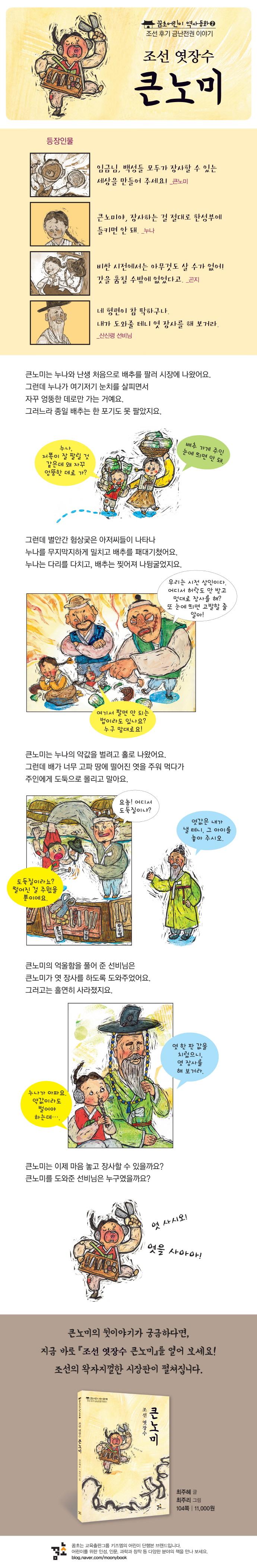조선 엿장수 큰노미(꿈초 역사동화 2) 도서 상세이미지